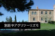 Ville & Agriturismi - Cultura Italiana Arezzo